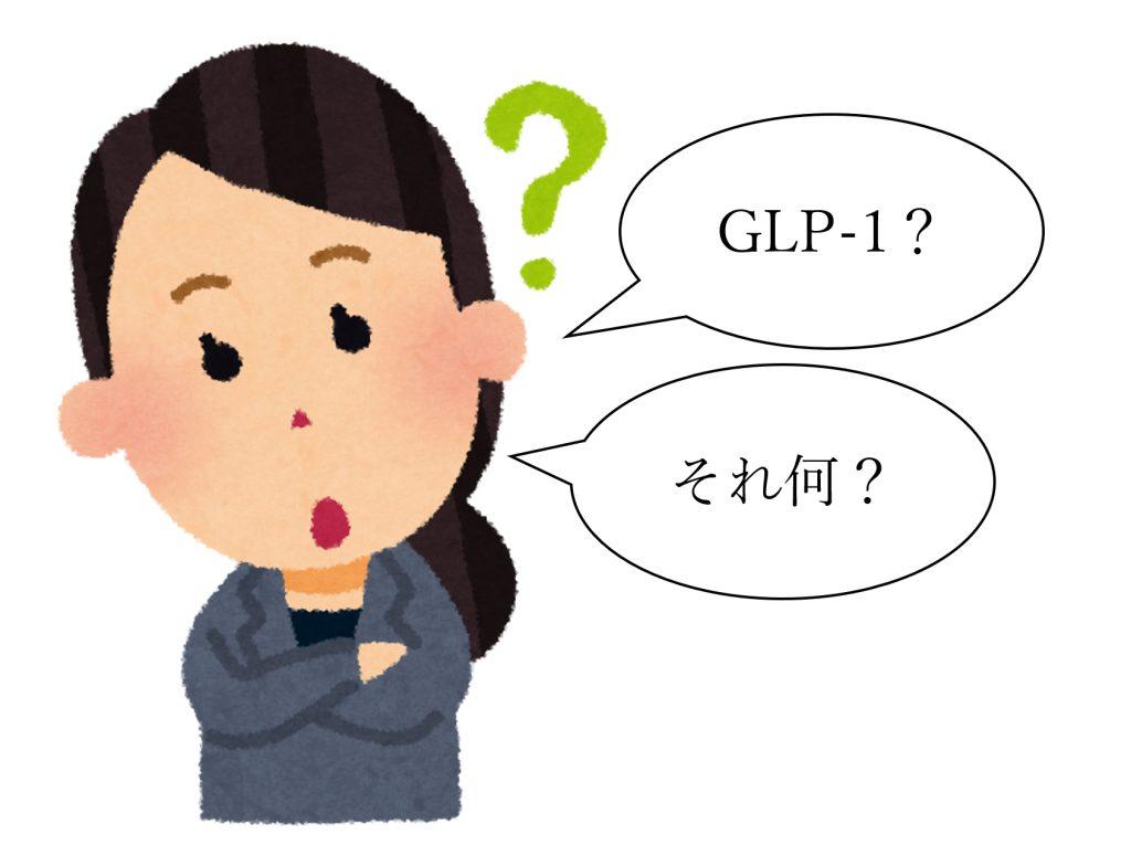 GLP-1について知りたい女性