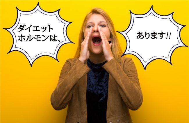 ダイエットホルモンは、ありますと叫ぶ女性
