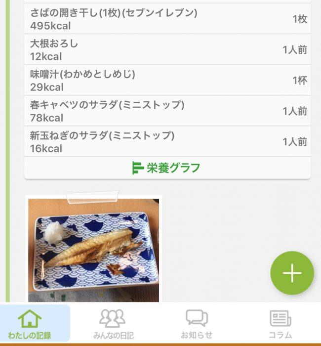 ダイエットの第一歩として記録するダイエットアプリ