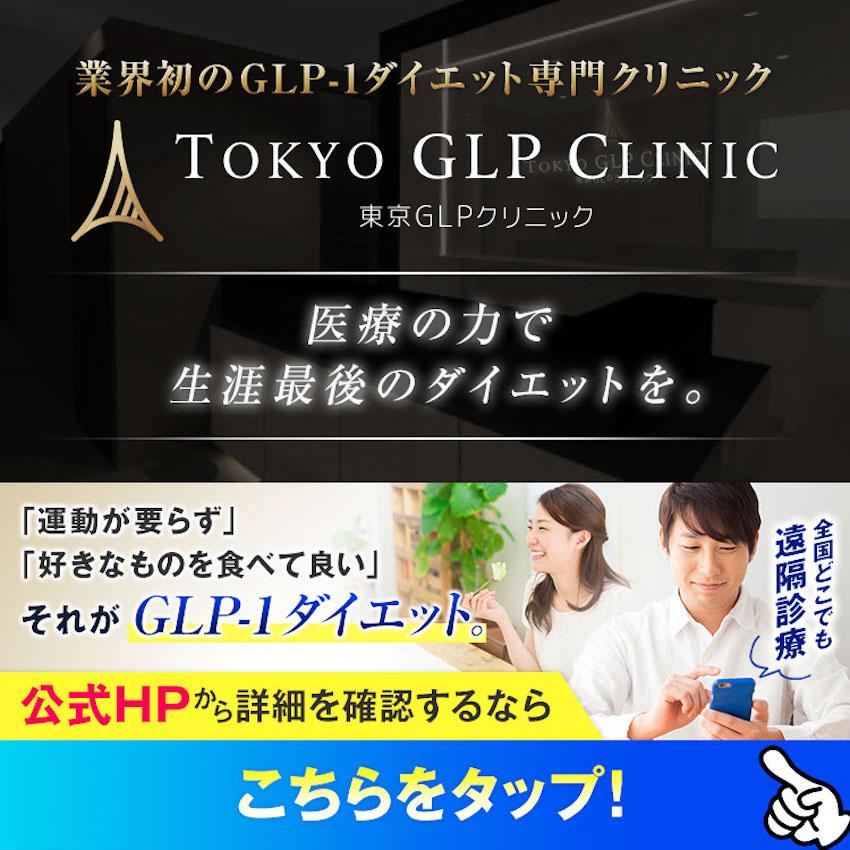 東京GLPクリニックのバナー