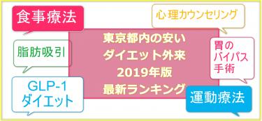 東京の安いダイエット外来2019年版まとめ!肥満は治療する時代