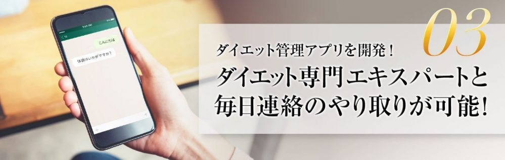 東京GLPクリニックのダイエットアプリ