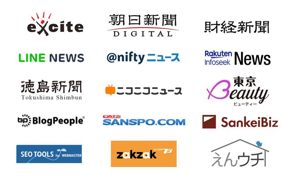 東京GLPクリニック掲載メディア