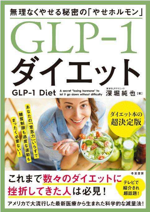 書籍GLP-1ダイエット