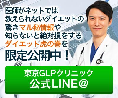 東京GLPクリニック公式LINE@