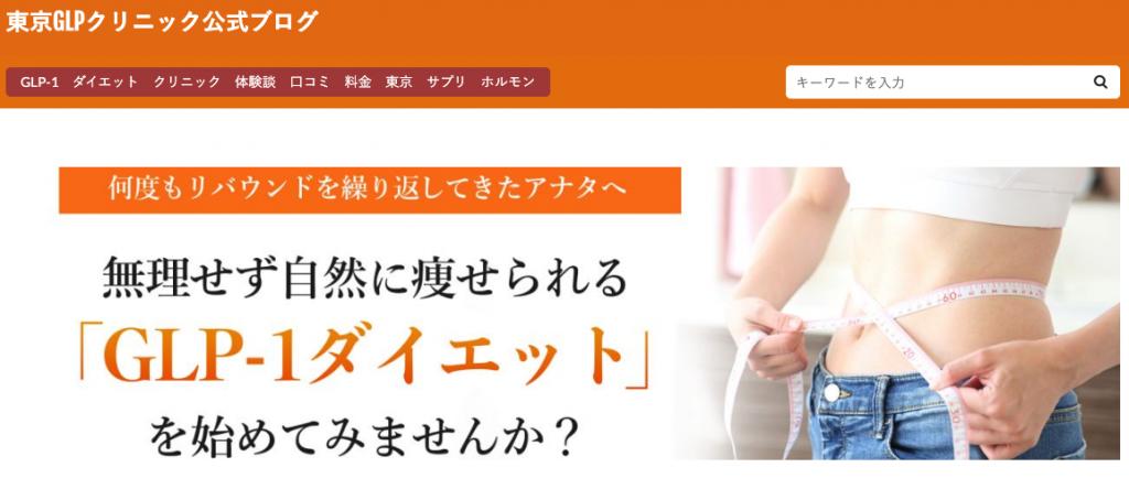 東京GLPクリニック公式ブログ
