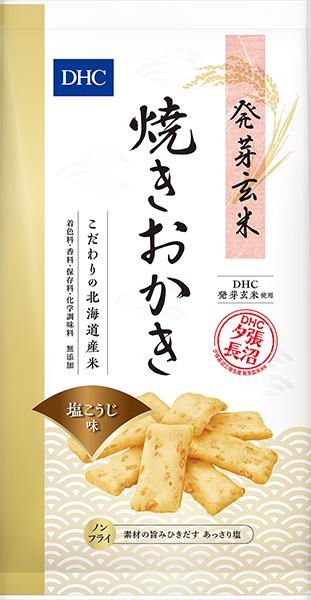 【DHC】発芽玄米焼きおかき 塩こうじ味