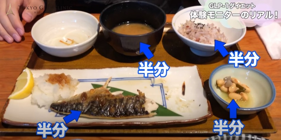 GLP-1ダイエット体験談!食欲はどう変わった?